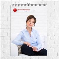 Бизнес-календарь