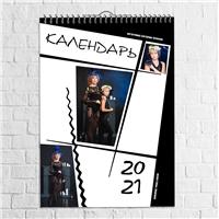 ART-календарь