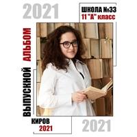 Выпускной 2021 фотопапка